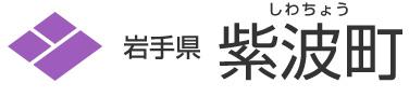 岩手県紫波町ロゴ
